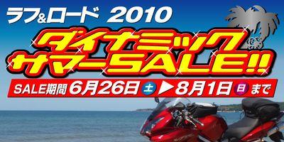 1007sale-top