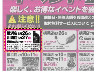 1007sale-event