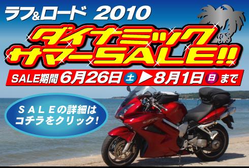 1007sale-bana