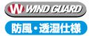 防風素材ウインドガード