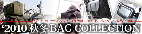 2010秋冬新作BAG collection