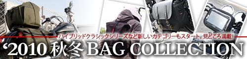 2010秋冬新作BAG collection