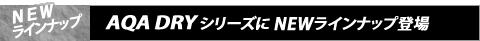 AQA DRYシリーズにNEWラインナップ登場