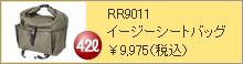 Rr9011