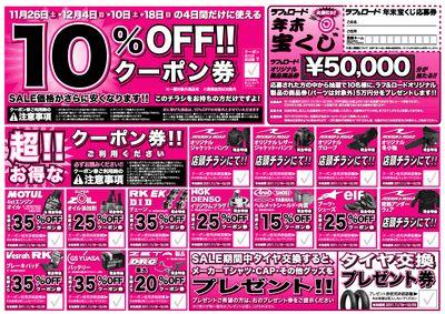 1111_coupon_dai