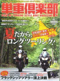 20130713単車倶楽部1