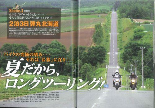 20130713単車倶楽部2