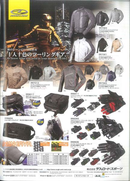 20130713単車倶楽部10