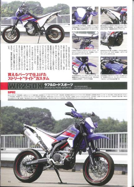 20130809 WR3