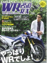 20130809 WR1