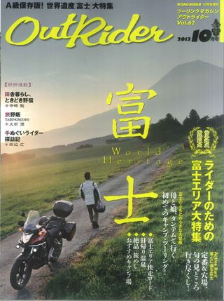 20130911 outrider1