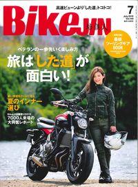 20150601 バイクジン-1