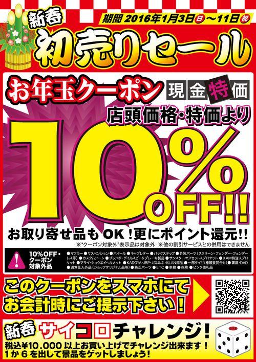 1512_hatu_coupon