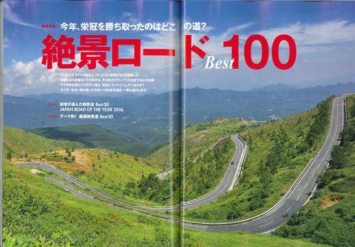 20160301 bikejin-2