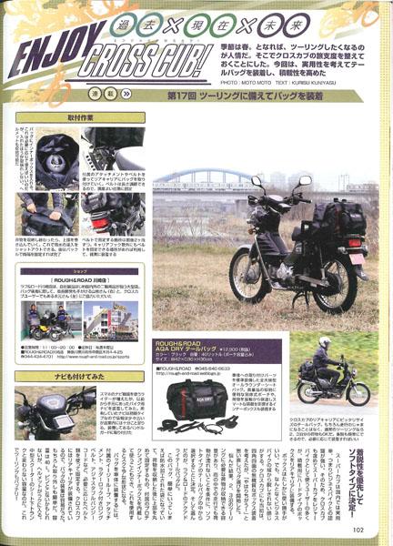 20160306 モトモト-2