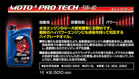 MOTO+4+PRO+TECH+5W-40