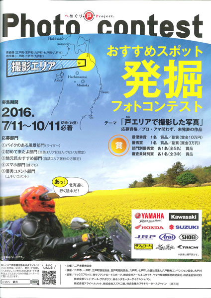 20160711 outrider-2