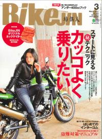 20170201 bikejin-1