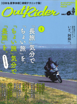 20170424 outrider