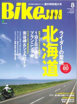 20170701 bikejin-1