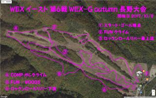 20171008-WEX-爺が竹ログ-加工