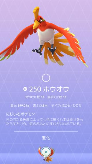 Pokémon GO_図鑑ホウオウ