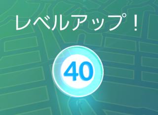 Pokémon GO_レベル