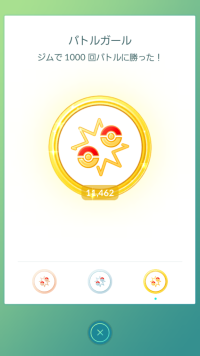 Pokémon GO_バトルガール