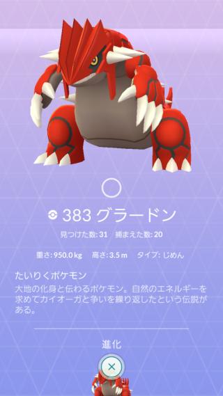 Pokémon GO_グラードン
