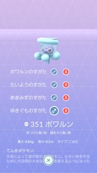 Pokémon GO_ポワルン図鑑