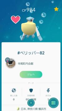 Pokémon GO_ペリッパー