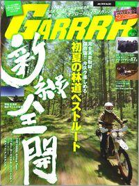 20150606 GARRR-1
