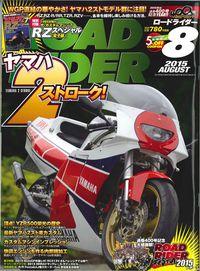 20150624 roadrider-1