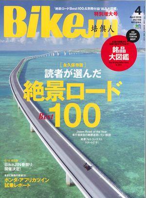 20160301 bikejin-1