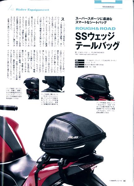 20160301 bikejin-4