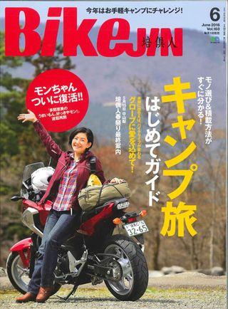 20160501 bikejin-1