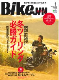 20161201 bikejin-1