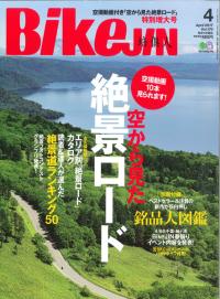 20170301 bikejin-1