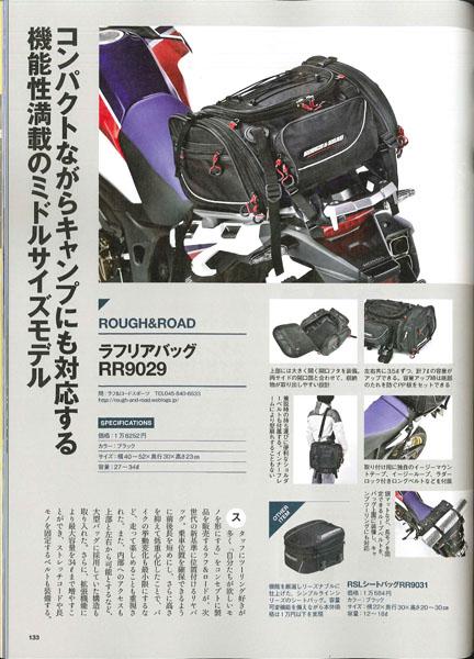 20170501 bikejin-4