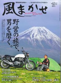 20170506 風まかせ-1