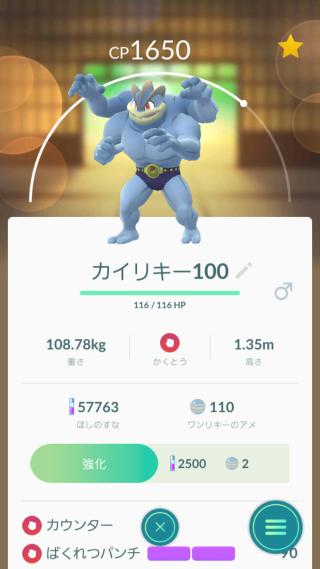Pokémon GO_2017-09-06-23-55-55