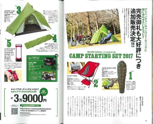20170901 bikejin-3