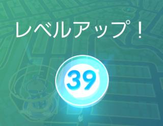 Pokémon GO_レベル39