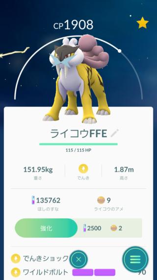 Pokémon GO_ライコウFFF