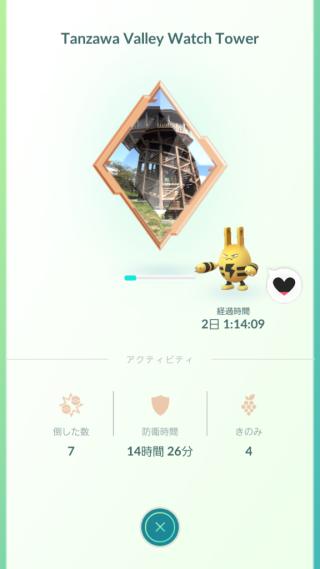 Pokémon GO_菜の花台