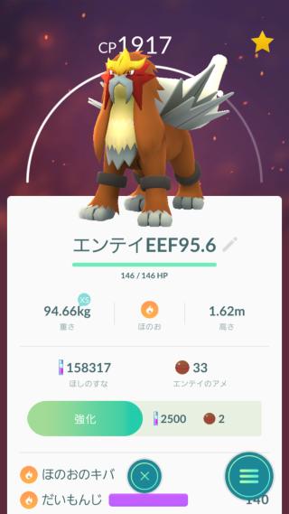 Pokémon GO_エンテイ1917