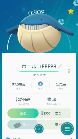 Pokémon GO_ホエルコ