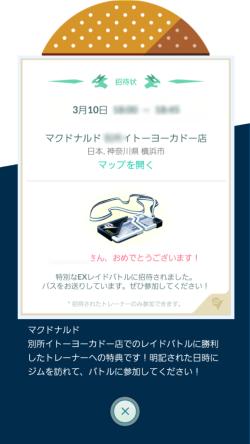Pokémon GO_EXレイド