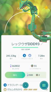 Pokémon GO_レックウザDDD