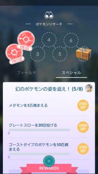 Pokémon GO_スペシャルリサーチ